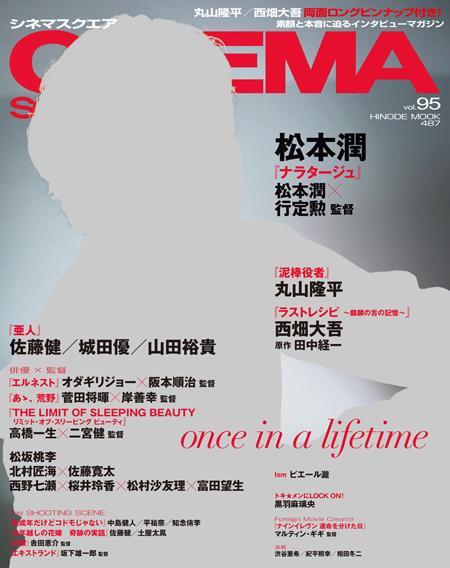 日之出出版 CINEMA SQUARE[シネマスクエア]vol.95 表紙小サイズ