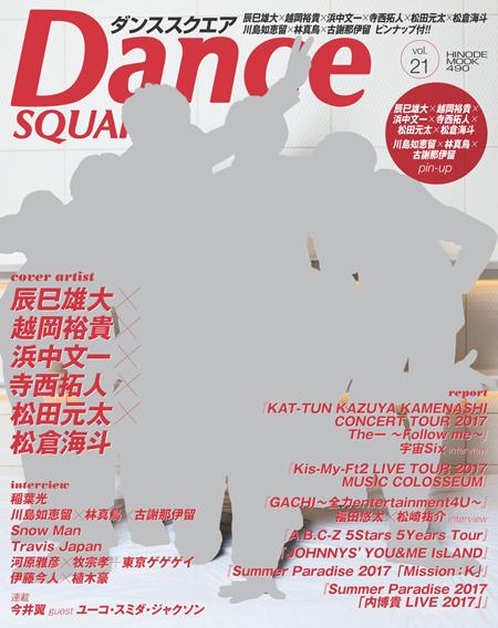 日之出出版 Dance SQUARE[ダンススクエア]vol.21 表紙小