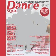 日之出出版 Dance SQUARE[ダンススクエア]vol.21 告知