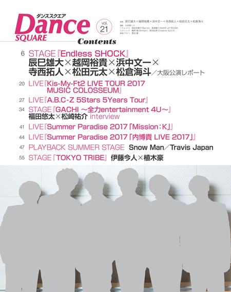 日之出出版 Dance SQUARE[ダンススクエア]vol.21 目次(1)