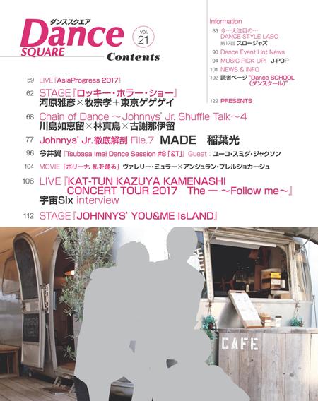 Dance SQUARE vol.21 COVER:辰巳雄大、越岡裕貴、浜中文一、寺西拓人、松田元太、松倉海斗