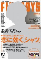 山田涼介(Hey! Say! JUMP)ファインボーイズ2017年10月号表紙