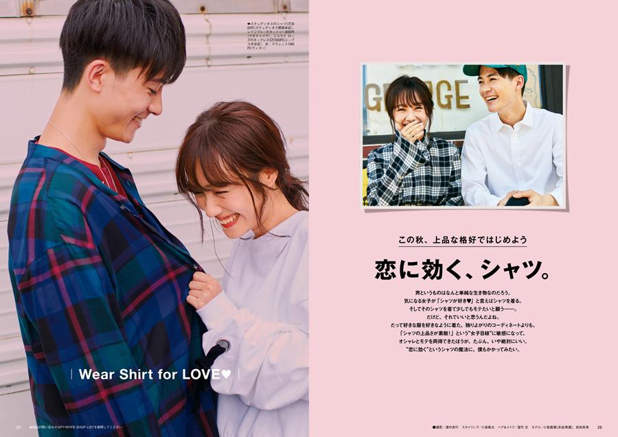前田希美 小島義雅 恋に効く、シャツ。