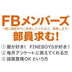 読者モデル FINEBOYS[ファインボーイズ]FBメンバーズ募集中。