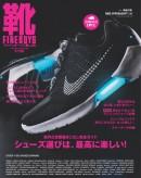NIKE ハイパーアダプト1.0 FINEBOYS靴[ファインボーイズ靴]vol.9 表紙