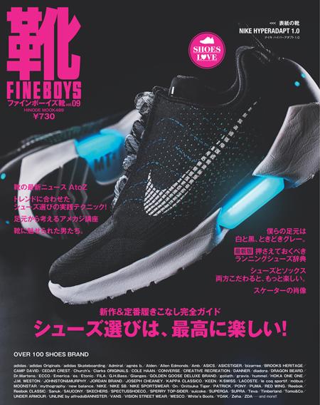 日之出出版 FINEBOYS靴[ファインボーイズ靴]vol.9 表紙小