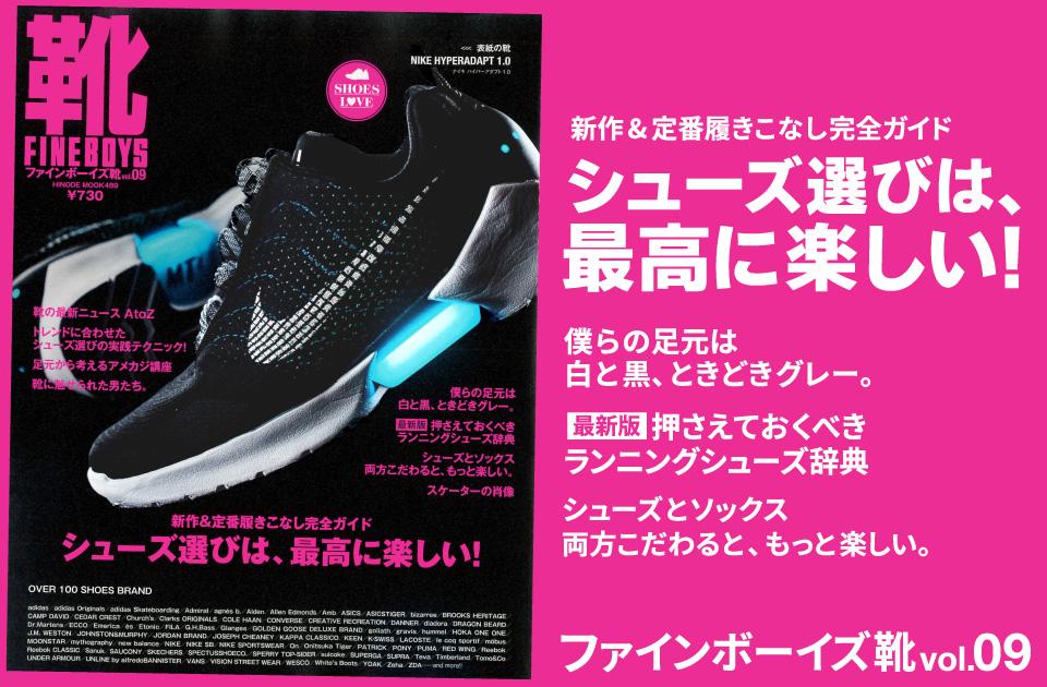 日之出出版 FINEBOYS靴[ファインボーイズ靴]vol.9 ポスター