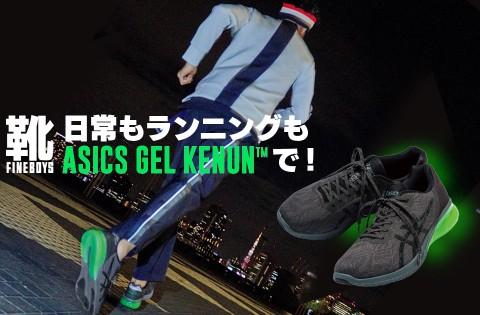 GEL-KENUN ASICS /都会の夜を駆け抜けるネオンカラーをキミは見たかい?|FINEBOYS 靴