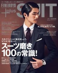 FINEBOYS plus SUIT[ファインボーイズ・プラス・スーツ]vol.28 表紙