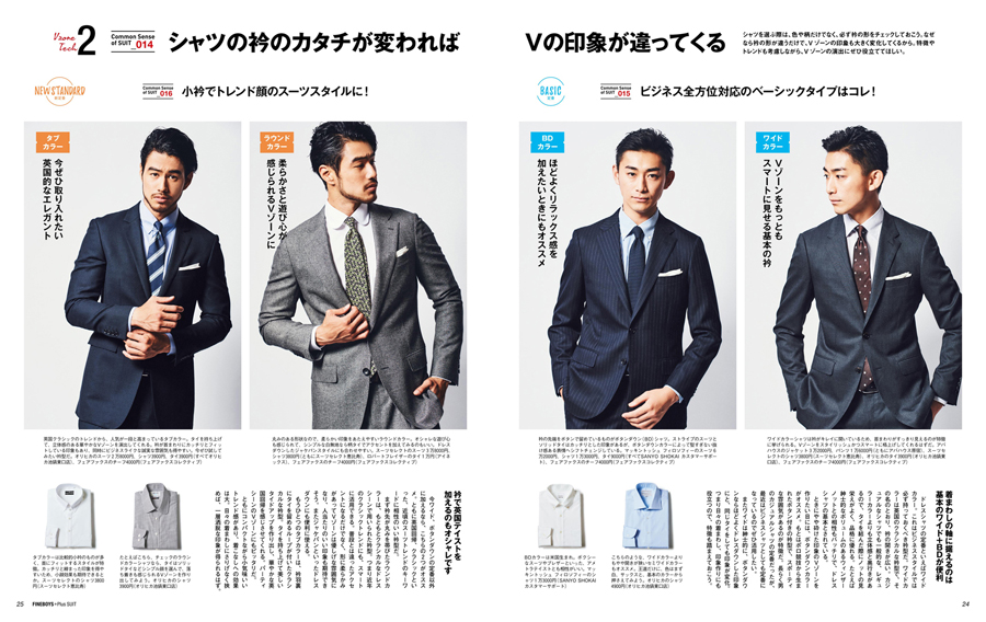 FINEBOYS plus SUIT Vol.28 '17-'18秋冬号