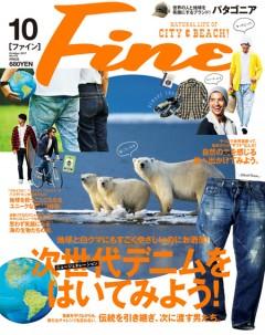Fine[ファイン] 2017年10月号表紙 次世代デニムをはいてみよう!