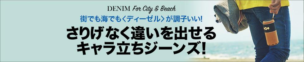 Fine[ファイン]×DIESEL スペシャルコンテンツ