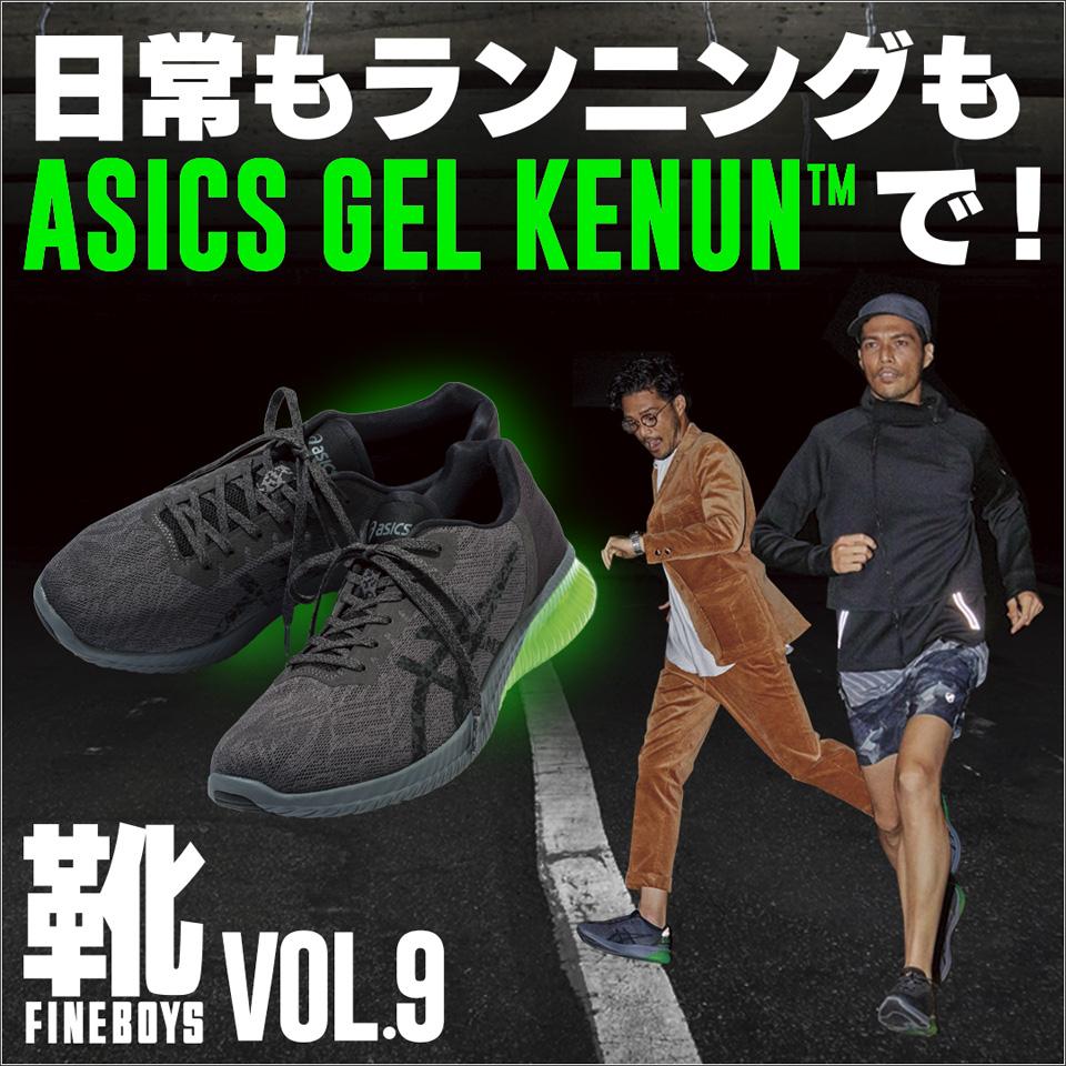 日常もランニングも ASICS GEL KENUN で!