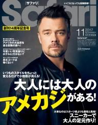 ジョシュ・デュアメル Safari[サファリ]2017年11月号 表紙