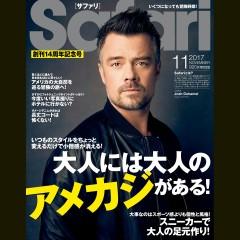 創刊14周年 Safari[サファリ]2017年11月号 告知