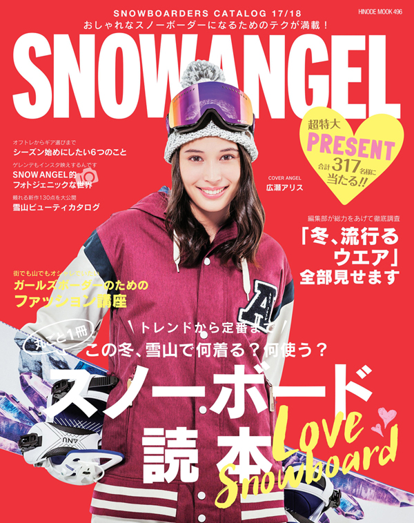 SNOW ANGEL 17/18 COVER:広瀬アリス