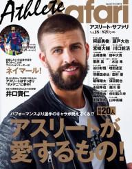 ジェラール・ピケ Athlete Safari[アスリート・サファリ]Vol.18 表紙