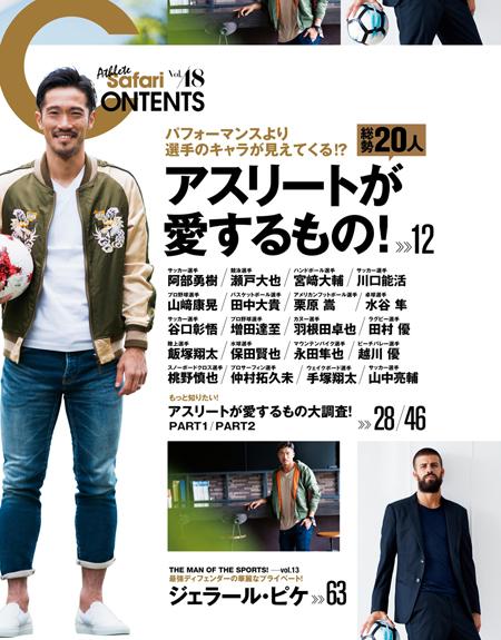 Athlete Safari Vol.18 アスリートが愛するもの! <br/>COVER:ジェラール・ピケ