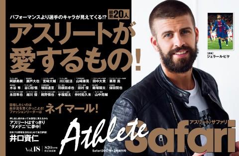 ジェラール・ピケ Athlete Safari[アスリート・サファリ]Vol.18 ポスター