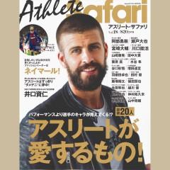 ジェラール・ピケ表紙 Athlete Safari[アスリート・サファリ]Vol.18 発売情報