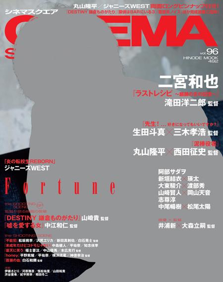 日之出出版 CINEMA SQUARE[シネマスクエア]vol.96 表紙小