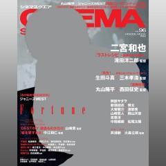 日之出出版 CINEMA SQUARE[シネマスクエア]vol.96 告知