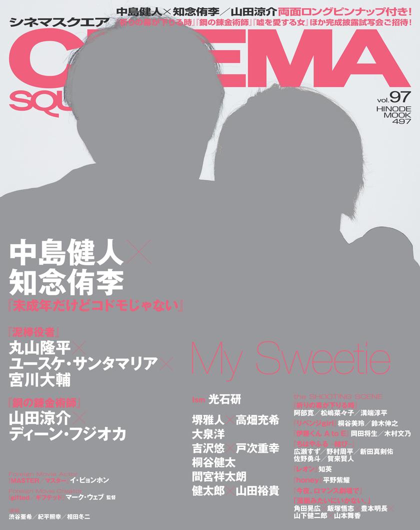 中島健人 知念侑李 CINEMA SQUARE[シネマスクエア]vol.97 表紙