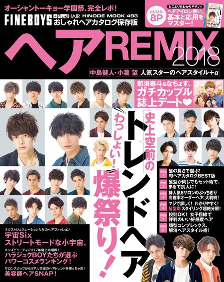 ヘアREMIX2018 おしゃれヘアカタログ保存版 表紙