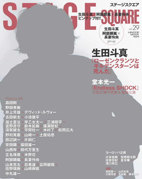 STAGE SQUARE vol.29 COVER:生田斗真