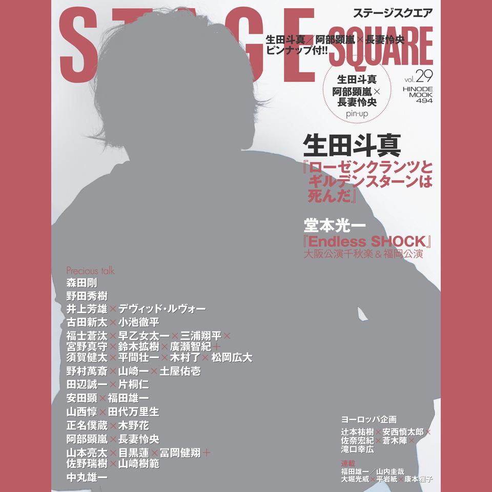 STAGE SQUARE[ステージスクエア]vol.29 告知