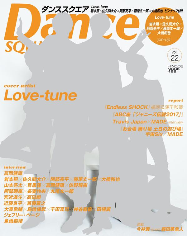 Love-tune Dance SQUARE[ダンススクエア]vol.22 表紙