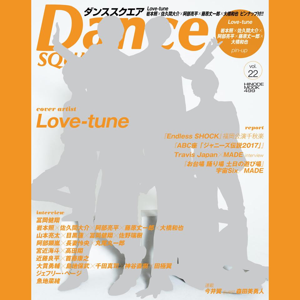 日之出出版 Dance SQUARE[ダンススクエア]vol.22 告知