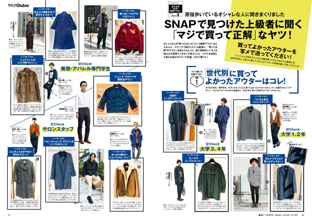 玉森裕太 FINEBOYS[ファインボーイズ]2017年12月号 表紙