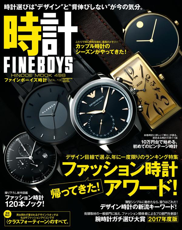 FINEBOYS[ファインボーイズ]時計vol.13 表紙