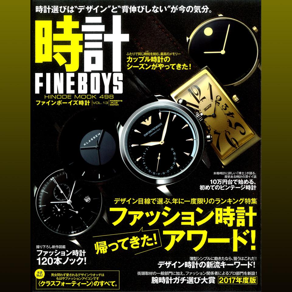 FINEBOYS[ファインボーイズ]時計vol.13 告知