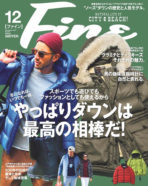 ダウン特集 Fine[ファイン]2017年12月号 表紙
