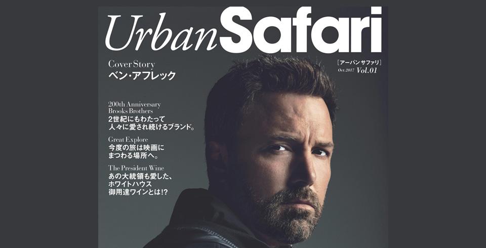日之出出版 Urban Safari[アーバンサファリ]vol.01 インフォメーション