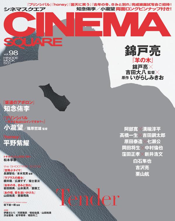 錦戸亮 CINEMA SQUARE[シネマスクエア]vol.98 表紙