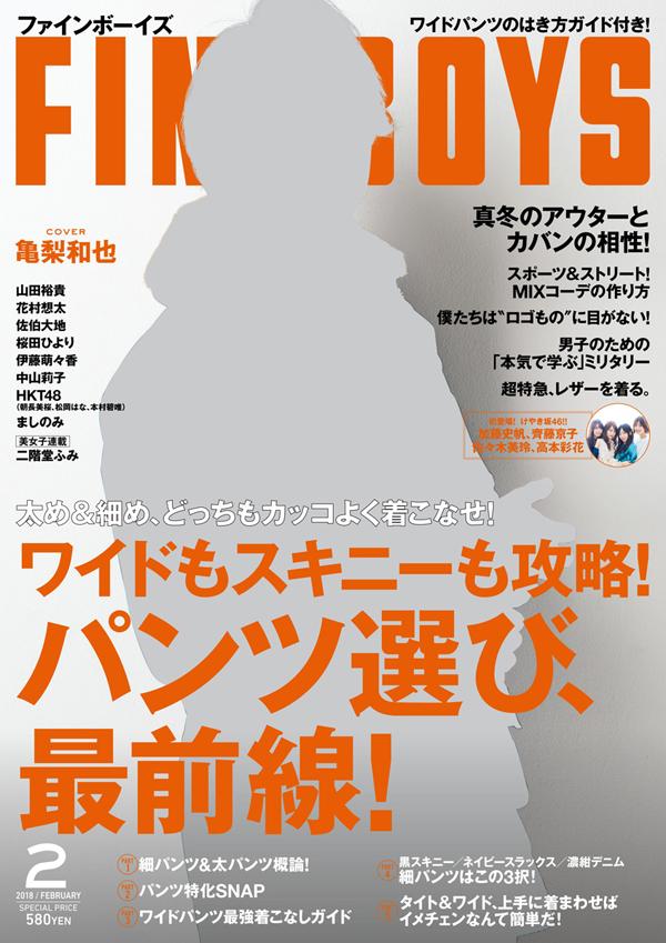 FINEBOYS[ファインボーイズ]2018年2月号表紙