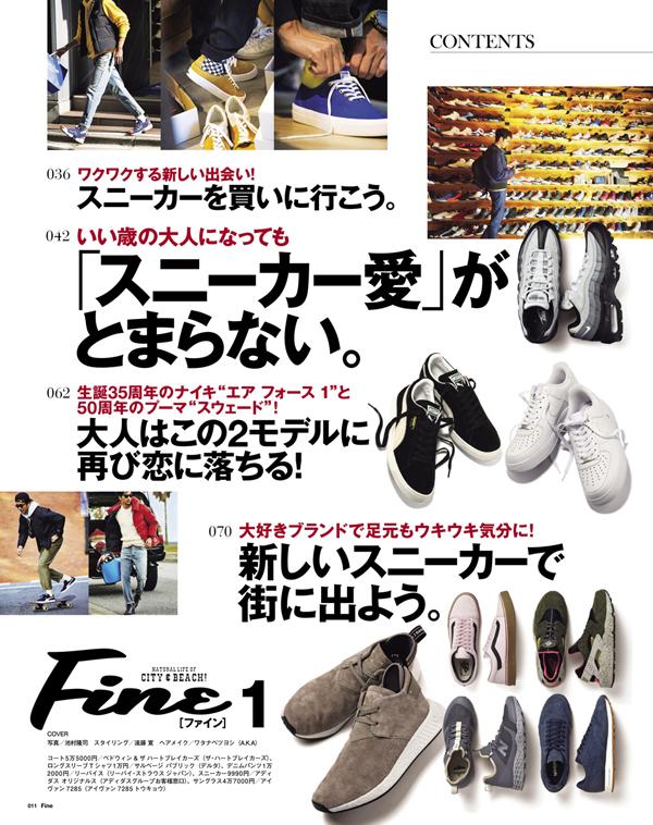 スニーカー特集 Fine[ファイン]2018年1月号 表紙