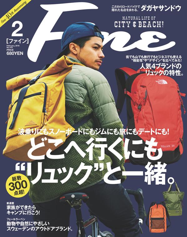 Fine[ファイン]2018年2月号表紙