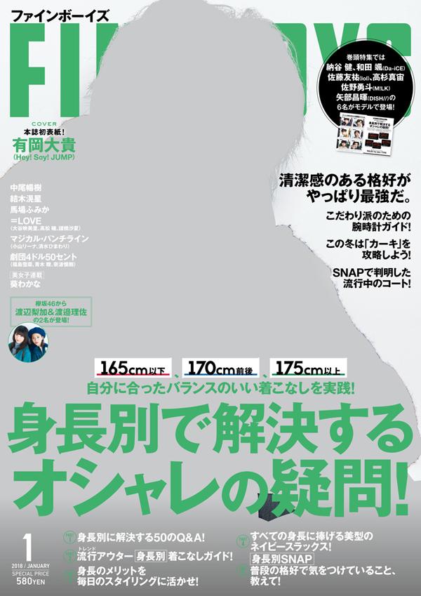 有岡大貴 FINEBOYS[ファインボーイズ]2018年1月号 表紙