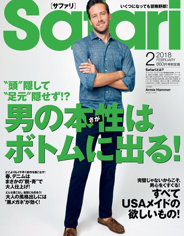 ボトム特集 Safari[サファリ]2018年2月号 表紙大