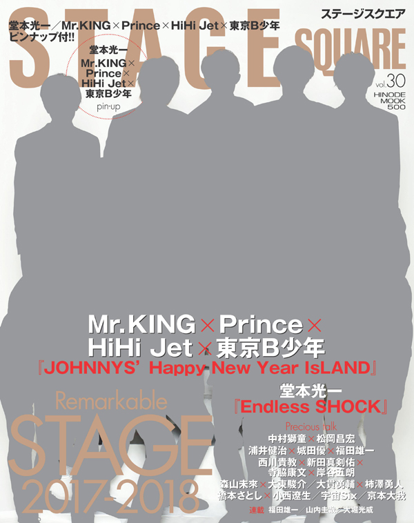 STAGE SQUARE vol.30 COVER:Mr.KING、Prince、HiHi Jet、東京B少年