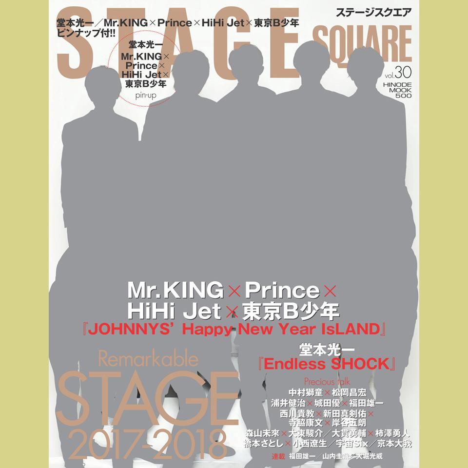 STAGE SQUARE[ステージスクエア]vol.30 告知