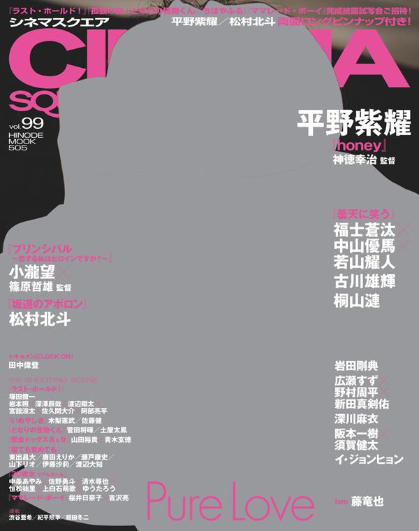 平野紫耀 CINEMA SQUARE[シネマスクエア]vol.99 表紙
