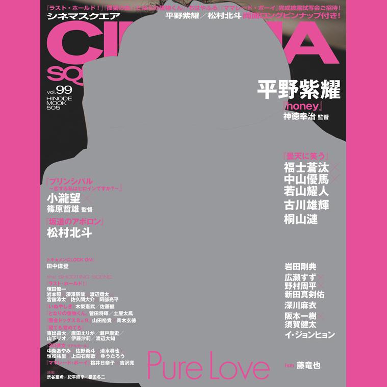 平野紫耀 CINEMA SQUARE[シネマスクエア]vol.99 告知