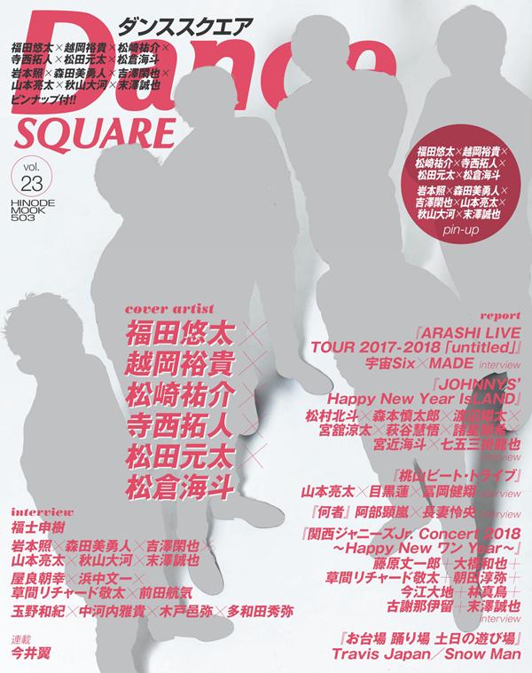 Dance SQUARE Vol.23 COVER:福田悠太、越岡裕貴、松崎祐介、寺西拓人、松田元太、松倉海斗