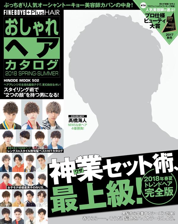 髙橋海人 おしゃれヘアカタログ 2018春夏号 表紙