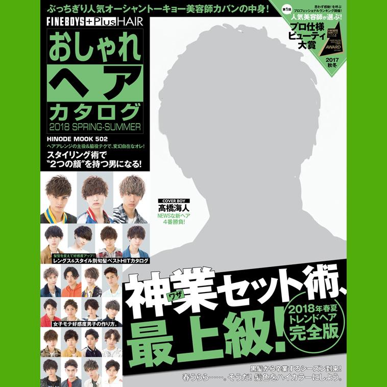 髙橋海人 おしゃれヘアカタログ 2018春夏号 告知